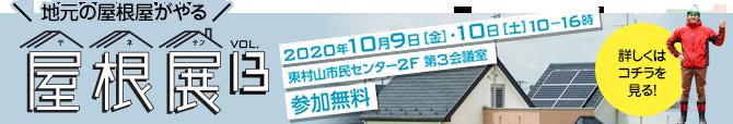 屋根展13